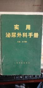 【实用泌尿外科手册】