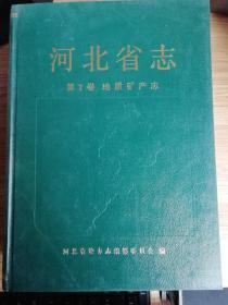 河北省志 第7卷 地质矿产志    要多可以优惠