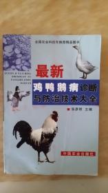 最新鸡鸭鹅病诊断与防治技术大全
