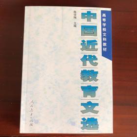 中国近代教育文选