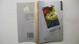 2002年人民文学出版社出版发行《身影离开大地》(译著)一版一印、印6000册