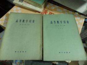 高等数学引论 第一卷 第1.2分册