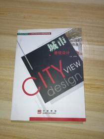 环艺设计典藏中国环艺设计学年奖优秀作品集:城市景观设计