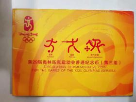 第29届奥林匹克运动会普通纪念币(第三组)