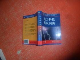 电力科技英汉词典