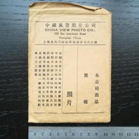 民国 信封 照片 外套 中国风景照片公司