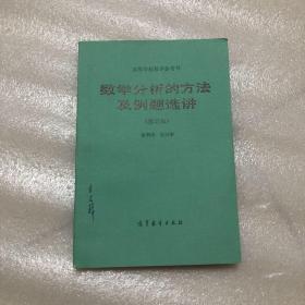 数学分析的方法及例题选讲,修订版