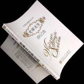 史蒂文生游记选 外国名家散文丛书 书籍 正版现货