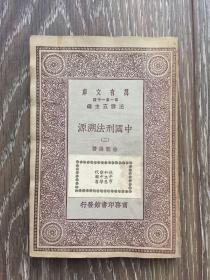 中国刑法溯源(二)万有文库