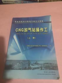 职业技能培训教程与鉴定试题集:CNG加气站操作工(上册)