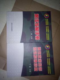义务发展手册