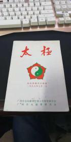 太极欢庆香港回归祖国1997年7月1日