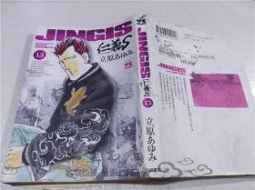 原版日本日文书 仁义S(じんぎたち)13 立原あゆみ 株式会社秋田书店 2010年7月 32开软精装