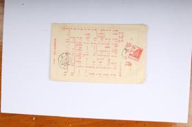 全国绝版文革信封  反面造反有理 正面毛主席语录 文革时实寄封带人民大会堂普8邮票