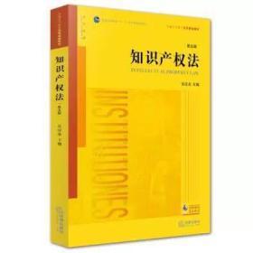 二手正版 知识产权法 第五版 吴汉东 法律出版社9787511881526d