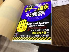 日文原版  ネイティブが教える マナー违反な英会话