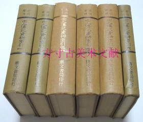 宋人传记资料索引 6册全  鼎文书局 增订再版本