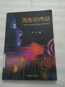 无形的市场:知识本体与网络消费研究