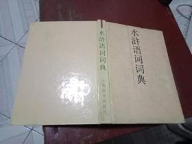 水浒语词词典(一版一印)  精装书85品如图