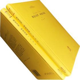 格雷戈里.柯索诗选 上下全2册 20世纪世界诗歌译丛 正版现货