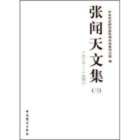 张闻天文集(3)(1039-1948)