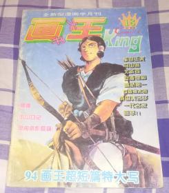 画书大王 1994第10期 总第18期 近九品 包邮挂