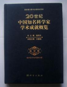 20世纪中国知名科学家学术成就概览:医学卷·临床医学与护理学分册