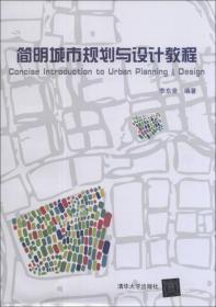 简明城市规划与设计教程