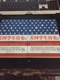美国学生历史 上下册 英汉双语版