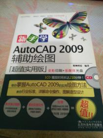 新手学AutoCAD2009辅助绘图