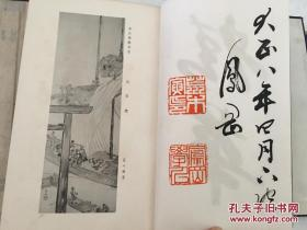 精华帖 日本大正八年精品画册带原函 有藏书章