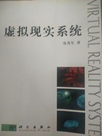 虚拟现实系统
