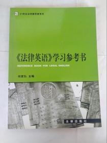 21世纪法学教学参考书:法律英语学习参考书