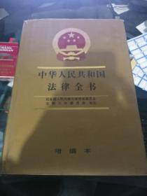中华人民共和国法律全书(增编本)1993 精装