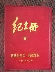 西藏自治区  纪念册