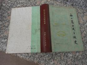 西北农业大学校史1934-1984
