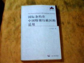 国际条约在中国特别行政区的适用[作者签赠本]书有水迹