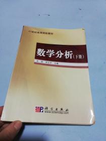 数学分析下册