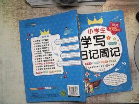 新课标 小学生学写日记周记(黄冈作文 精美彩图版)