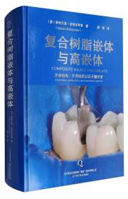 复合树脂嵌体与高嵌体