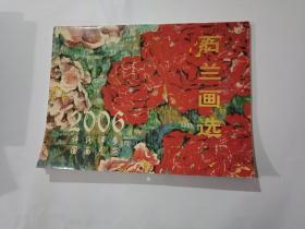 石兰画选(2006年)许氏洋参国画月历
