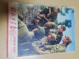 解放军画报1963   10    16   第10期