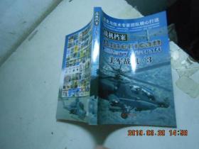 战机档案:美军战机3