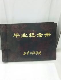 西安公路学院毕业纪念册1987——1991