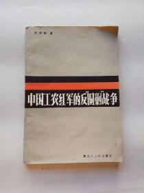 """中国工农红军的反""""围剿""""战争"""