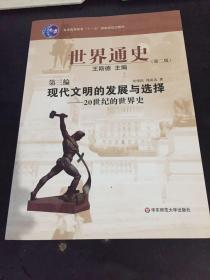 """世界通史·现代文明的发展与选择:20世纪的世界史(第二版 第三编)/普通高等教育""""十一五""""国家级规划教材"""
