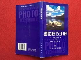 摄影技巧手册