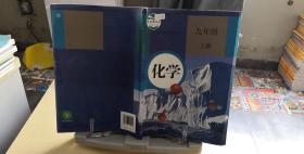 9787107245015 化学九年级上册