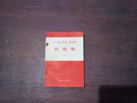人民日报,红旗,解放军报社论集1970年