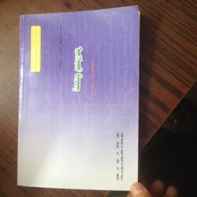 八年级语文下册(蒙文版)